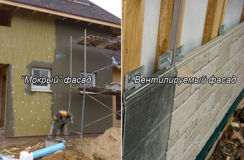 мокрый и вентилируемый фасад